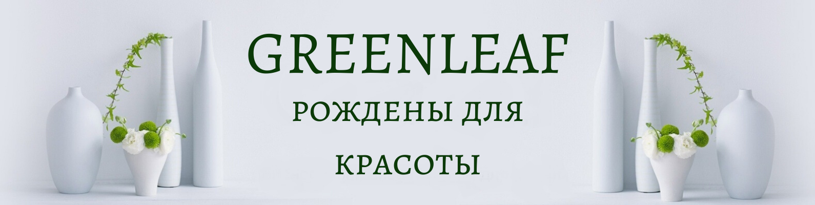 GREENLEAF (2)